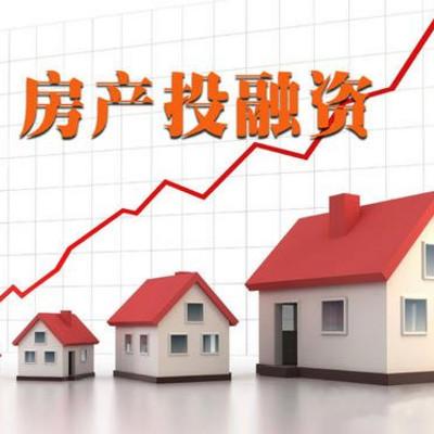 房产投资融资策略