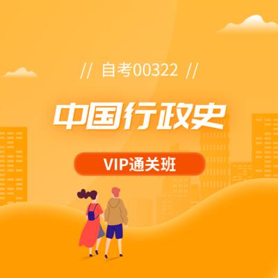 自考 中国行政史 00322