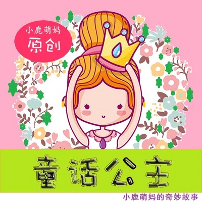 童话公主——小鹿萌妈原创童话