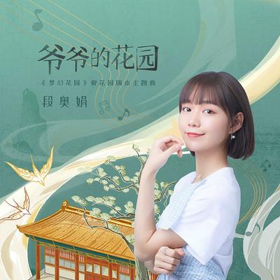 段奥娟:爷爷的花园