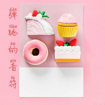 张酷/竹君/戴玲燕:弹跳的音符