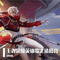 郑冰冰:王者荣耀英雄歌之诸葛亮