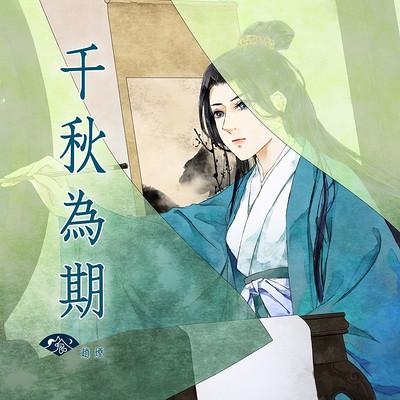 山鬼/赵烟:千秋为期