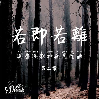 若即若离 与香港歌神擦肩而过 第二章