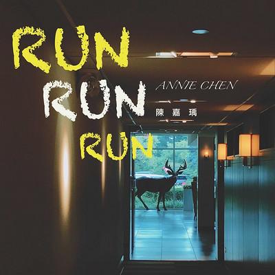 陈嘉瑀:Run Run Run