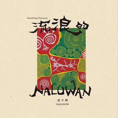 达卡闹:流浪的Naluwan