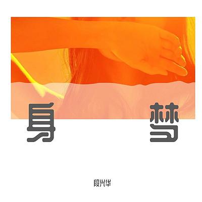 段兴华:身梦