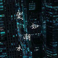 Yun Mao:爱如潮水