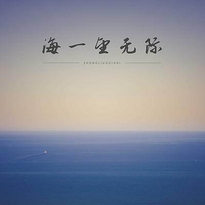贾剑龙:海一望无际