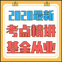 2020基金从业资格证考试♠科目二