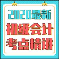【2020】初级会计职称♔初级会计实务