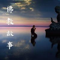 【佛教故事】广开智慧