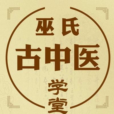 巫氏古中医 - 养生课堂