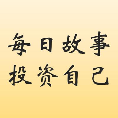 每日壹课/每日故事/大叔/男