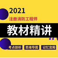 2021一级注册消防工程师技术实务