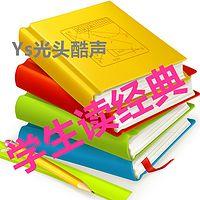 学生读经典