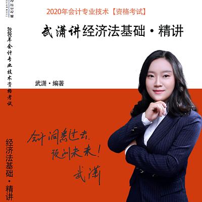 2020年初级会计职称·经济法基础·精讲