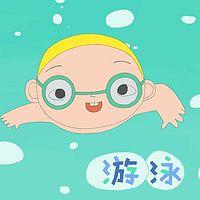 小儿子(阿宁咕):游泳