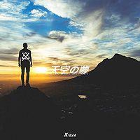 X-024:天空之梦