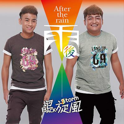 黑旋风:雨后