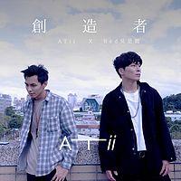 Atii:创造者(feat. 吴是闳)