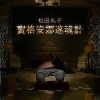 松田丸子:宝格安娜迷魂计