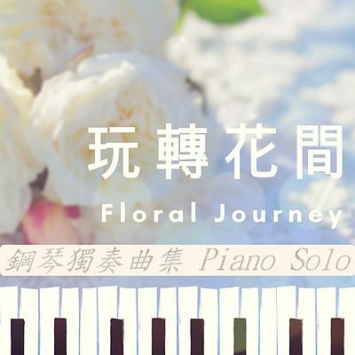 玩转花间钢琴独奏曲集