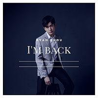 周书彦:我回来了