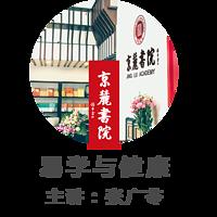 京麓书院 易学与健康