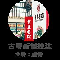 京麓书院 古琴斫制技巧