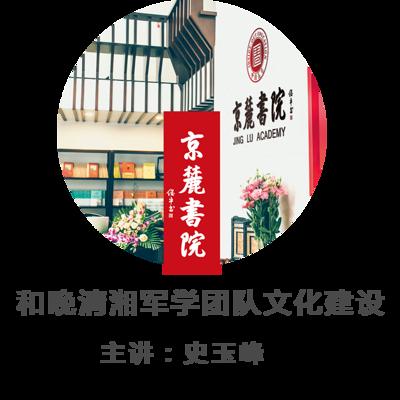 和湘军学团队文化建设