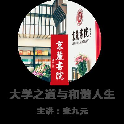 京麓书院 大学之道与和谐人生