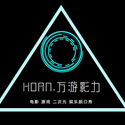 HORN.万游影力