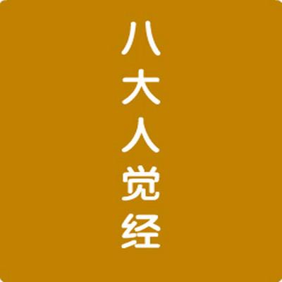 佛说八大人觉经(传喜法师讲述)