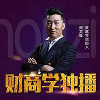 周文强财商频道