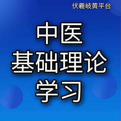 中医基础理论学习