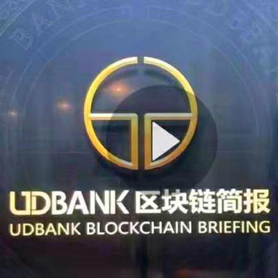 UDB区块链简报