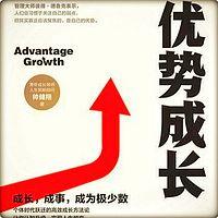 《优势成长》