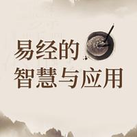 清华崔国文:易经的智慧与应用