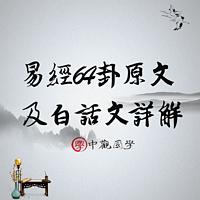 易经64卦原文及白话文详解