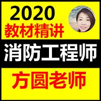 2020消防工程师技术实务精讲方圆