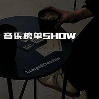 音乐榜单show| Nut·坚果电台