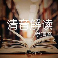 清音解读(投资理财/情感生活/社科教育)