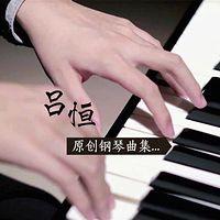 原创钢琴曲集|穿透灵魂的轻音乐