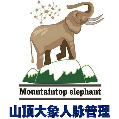 山顶大象人脉管理