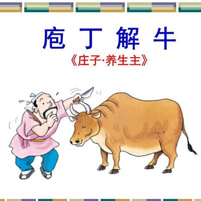 《庖丁解牛》