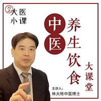 中医养生饮食大课堂