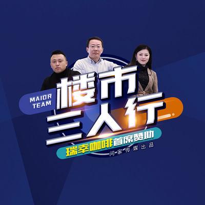 【楼市三人行】2019烟台十大热盘揭秘