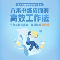 樊登推荐:六本书练成你的高效工作法