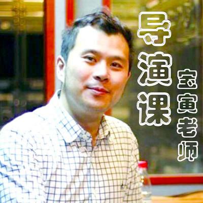 宝寅老师导演课